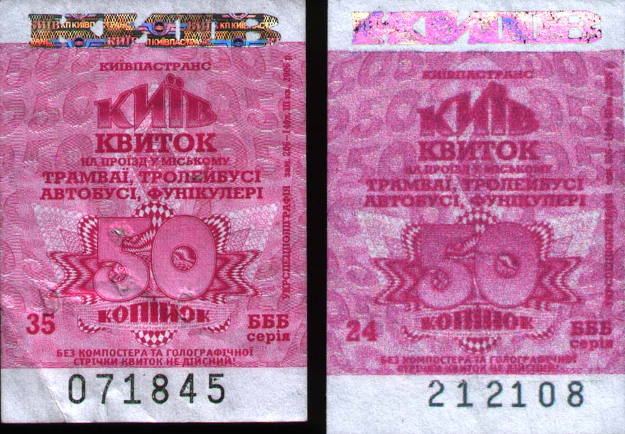 Киевский скоростной трамвай